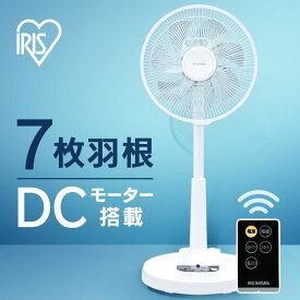 扇風機 DC おしゃれ DCモーター式 アイリスオーヤマリビング扇風機 リモコン付き 静音 ロータイプ おしゃれ リビングファン 首振り 静音 リモコン式 タイマー 節電 夏 微風 シンプル ホワイト LFD-306L 【1年保証】