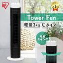 タワーファン 扇風機 スリム 縦型 タワー おしゃれ リビング 首振り 換気TWF-M73 アイリスオーヤマ 空気循環 タワー型…