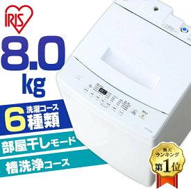 洗濯機 全自動洗濯機 8kg アイリスオーヤマ 送料無料 洗濯機 8kg 全自動 洗濯 上開き 縦型 折りたたみ式ふた 部屋干し タイマー 残り湯 節約 節水 ステンレス槽 新品 本体 IAW-T804E