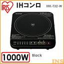IHクッキングヒーター 1000W IHK-T32-B送料無料 卓上 1口 IHコンロ IH調理器 ブラック お手入れ簡単 コンパクト 安全機能付き ・・・
