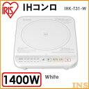IHクッキングヒーター IHコンロ 【1400W】 IHK-T31-W ホワイト アイリスオーヤマ〔ihクッキングヒーター IH〕【送料…