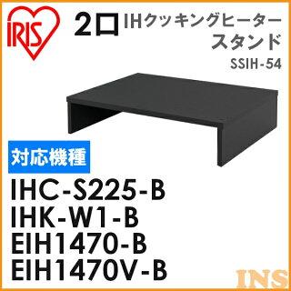 IHクッキングヒーター2口IHクッキングヒーター用スタンドSSIH-54ブラック【アイリスオーヤマ】