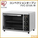 ノンフライ オーブン トースター コンベクションオーブン FVC-D15A-W ホワイト アイリスオーヤマ【送料無料】【●2】