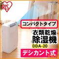 除湿機デシカント式コンパクト衣類乾燥除湿機DDA-20アイリスオーヤマ
