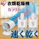 衣類乾燥機 カラリエ IK-C300 アイリスオーヤマ【送料無料】【●2】【あす楽】[ck]