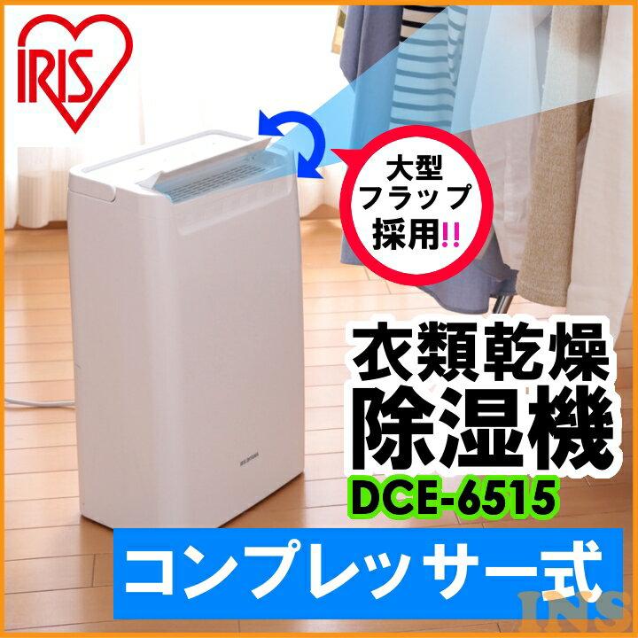 除湿機 コンプレッサー DCE-6515あす楽対応 送料無料 除湿器 コンプレッサー式 アイリス アイリスオーヤマ 洗濯 洗濯物 コンパクト 衣類乾燥 小型 衣類乾燥除湿機 梅雨 湿気 室内物干し 室内干し