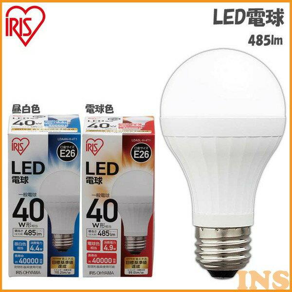 【LED電球 E26】 40W相当 LDA4N-H-4T1・LDA5L-H-4T1 昼白色・電球色 アイリスオーヤマ【●2】