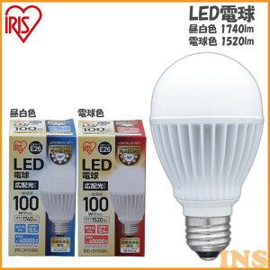 【LED電球 E26】 広配光100W相当 LDA16N-G-10T1・LDA15L-G-10T1 昼白色・電球色 アイリスオーヤマ