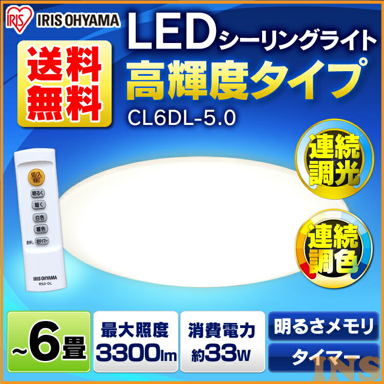 シーリングライト LED 6畳 調色 3300lm CL6DL-5.0送料無料 アイリスオーヤマ シンプル 照明 ライト リモコン付 インテリア照明 おしゃれ 新生活 寝室 調光10段階【●2】【】[ck]
