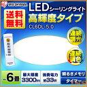 シーリングライト LED 6畳 調色 3300lm CL6DL-5.0送料無料 アイリスオーヤマ シンプル 照明 ライト リモコン付 インテリア照明 おしゃれ ...