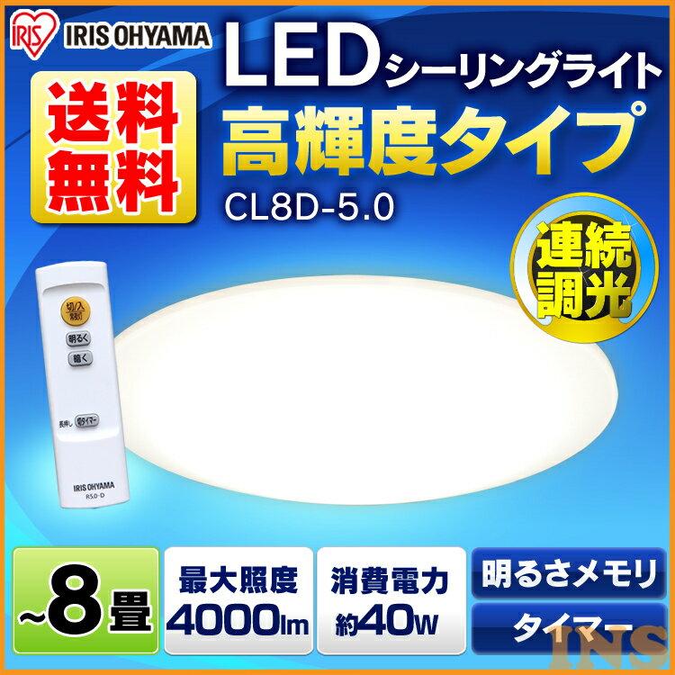 シーリングライト LED 8畳 調光 4000lm CL8D-5.0 アイリスオーヤマ シンプル 照明 ライト リモコン付 インテリア照明 おしゃれ 新生活 寝室 調光10段階【あす楽】【●2】[ck]