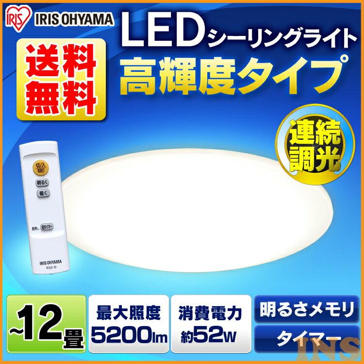 シーリングライト LED 12畳 調光 5200lm CL12D-5.0 アイリスオーヤマ シンプル 照明 ライト リモコン付 インテリア照明 おしゃれ 新生活 寝室 調光10段階【●2】[ck]【あす楽】