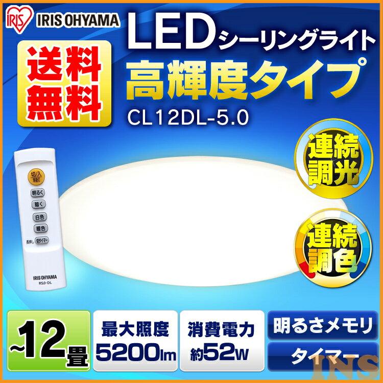 シーリングライト LED 12畳 調色 5200lm CL12DL-5.0 アイリスオーヤマ シンプル 照明 ライト リモコン付 インテリア照明 おしゃれ 新生活 寝室 調光10段階【●2】[ck] あす楽対応