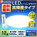 シーリングライト LED 12畳 調色 5200lm CL12DL-5.0 アイリスオーヤマ シンプル 照明 ライト リモコン付 インテリア照明 おしゃれ 新生...