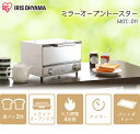 ミラーオーブントースター横型 MOT-011送料無料 アイリスオーヤマ【●2】[ck]