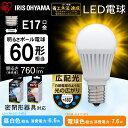 LED電球 E17 60W 広配光 昼白色 LDA7N-G・電球色 LDA8L-G 全2色 アイリスオーヤマ【●10】