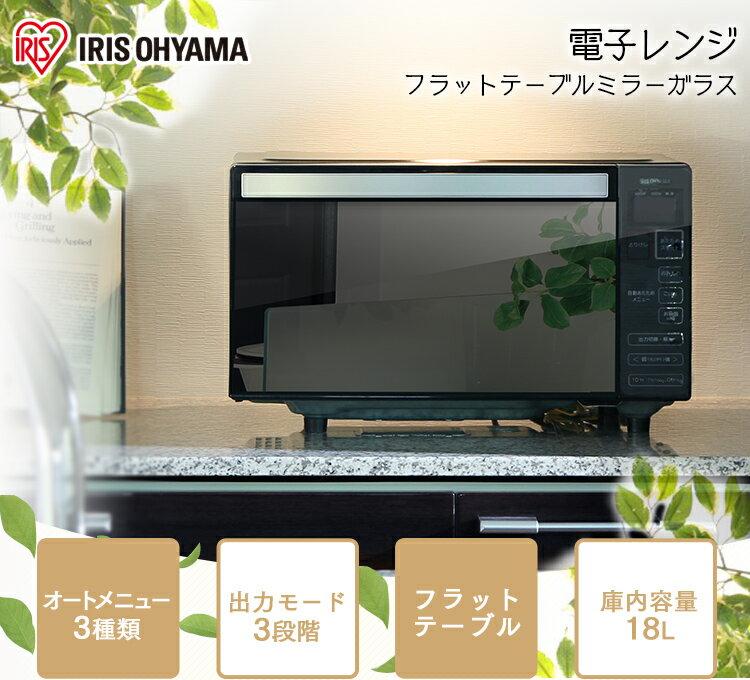 電子レンジ ミラーガラス IMB-FM18 アイリスオーヤマ 電子レンジ 一人暮らし フラット 東日本 50Hz 西日本 60Hz シンプル おしゃれ ブラック ミラー ミラーガラス フラットテーブル 18L ガラス調 送料無料 [広告]