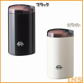Kalita(カリタ) 電動コーヒーミル CM-50 ブラック・ホワイト【TC】【K】