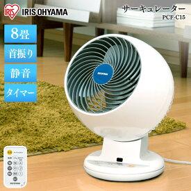 サーキュレーター PCF-C15首振り 静音 サーキュレーター タイマー リモコン付き 扇風機 〜8畳 リモコン付 タイマー付 8畳 ファン 送風機 冷風機 送風 リズム風 コンパクト 空気循環 おしゃれ アイリスオーヤマ