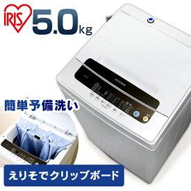 洗濯機 5kg 一人暮らし洗濯機 小型 全自動洗濯機 5kg 洗濯機 一年保証 単身 引っ越し すすぎ 襟袖クリップ 便利 ホワイト 白 5kg 部屋干し 洗濯 アイリスオーヤマ おしゃれ アイリス シンプル 新生活 ステンレス槽 IAW-T501