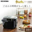 炊飯器 10合 1升 銘柄炊き ジャー炊飯器 RC-MC10-B アイリスオーヤマ 米屋の旨み ブラック 炊飯器 銘柄炊 銘柄炊き ジ…