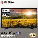 テレビ 40型 40インチ 液晶テレビ Wチューナー アイリスオーヤマ フルハイビジョンテレビ LT-40A420 ブラック 送料無…