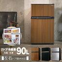 冷蔵庫 90L おしゃれ 左右開き≪設置対応可能≫2ドア冷凍冷蔵庫 小型 一人暮らし 左開き 右開き 木目調 コンパクト 耐…