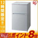 [エントリーでP8倍]冷凍冷蔵庫 90L IRR-90TF-W送料無料 冷蔵庫 冷凍庫 一人暮らし 2ドア 収納 小型 ホワイト コンパクト キッチン 家電 アイリスオーヤマ あす楽対応