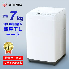 洗濯機 一人暮らし 7kg アイリスオーヤマ 全自動 送料無料 全自動洗濯機 7.0kg 全自動 洗濯機 部屋干し きれい キレイ senntakuki 洗濯 毛布 洗濯器 洗濯機 おしゃれ着洗い ステンレス槽 IAW-T703E