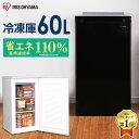 [5%クーポン対象]冷凍庫 小型 家庭用 アイリスオーヤマ送料無料 小型冷凍庫 60L フリーザー 冷凍ストッカー 小型 前…