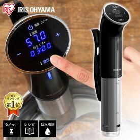 調理器 低温 低温調理器 ブラック LTC-01 送料無料 調理機 低温調理 スロークッカー 本格調理 レシピブック付き 低温 ていおん じっくり調理 キッチン家電 調理機 アイリスオーヤマ