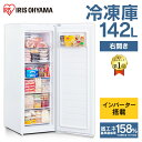 冷凍庫 小型 家庭用 霜取り不要 前開き ファン式 142L 自動霜取り冷凍庫 家庭用 業務用 前開き 冷凍庫 フリーザー 冷…