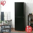【レビューを書いて特典アリ♪】冷蔵庫 一人暮らし アイリスオーヤマ 小型 2ドア冷蔵庫 ひとり暮らし スリム 大容量 1…