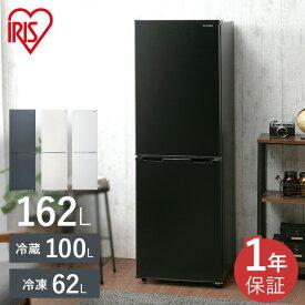 冷蔵庫 小型 2ドア 162L アイリスオーヤマ冷蔵庫 ひとり暮らし スリム 大容量 右開き 省エネ 節電 二人暮らし ノンフロン冷蔵庫 冷凍冷蔵庫 新生活 単身 おしゃれ 一人暮らし 設置対応 ホワイト ブラック IRSE-16A-B/AF162L-W
