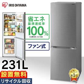 [イチオシ商品]冷蔵庫 大型 大容量 231L冷蔵庫 冷凍庫 大容量 大きい 一人暮らし ドア閉め忘れアラーム アラーム付き 静か シンプル ひとり暮らし 1K 家電 省エネ 新鮮 2ドア 1人暮らし アイリスオーヤマ シルバー 送料無料 IRSN-23A-S[●]
