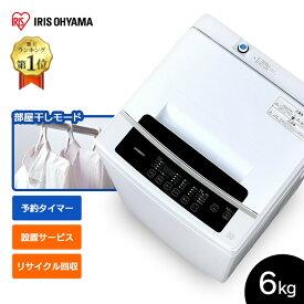 洗濯機 一人暮らし アイリスオーヤマ 6kg 全自動洗濯機洗濯機 小型 小型洗濯機 新品 静音 6.0kg 全自動 洗濯 洗濯物 部屋干し 新生活 家電 ひとり暮らし 単身赴任 おしゃれ コンパクト スリム シンプル IAW-T602E
