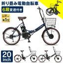 電動自転車 折りたたみ 折り畳み電動アシスト自転車 20インチ 外装6段変速付き 簡易組立必要品 TDN-206 送料無料 電動…