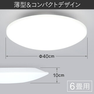 シーリングライト6畳調光