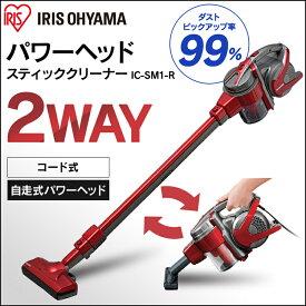 掃除機 スティック パワーヘッドスティッククリーナー IC-SM1-R レッド アイリスオーヤマ掃除機 サイクロン スティック 収納 ノズル クリーナー ハンディ 2way 毛取ヘッド ペット おしゃれ