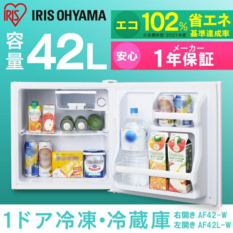 ≪設置対応可能≫冷蔵庫 小型 42L アイリスオーヤマ冷蔵庫 1ドア ホワイト ブラック 一人暮らし 新生活 小型冷蔵庫 コンパクト 小さい 1ドア冷蔵庫 ドアポケット 左開き 右開き 製氷 人気 オススメ おすすめ おしゃれ 幅50cm AF42L-W AF42-W NRSD-4A-B あす楽対応[ele]