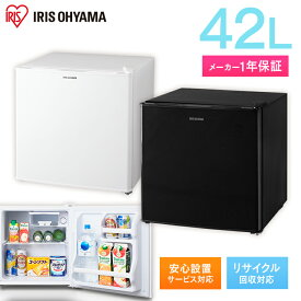 冷蔵庫 小型 42L アイリスオーヤマ一人暮らし 冷蔵庫ミニ 1ドア ホワイト ブラック 小型冷蔵庫 コンパクト 小さい 1ドア冷蔵庫 寝室 ドアポケット 左開き 右開き おしゃれ 幅50cm AF42L-W AF42-W NRSD-4A-B