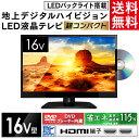 【送料無料】テレビ 16V型 DVD内蔵 地上デジタルハイビジョン 液晶テレビ TV DVDプレーヤー 16V型 コンパクト 一人…