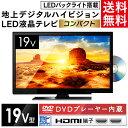 【設置対応可】 テレビ 19V型 DVD内蔵 地上デジタルハイビジョン液晶テレビ TV DVDプレーヤー 19V型 寝室 一人暮らし …