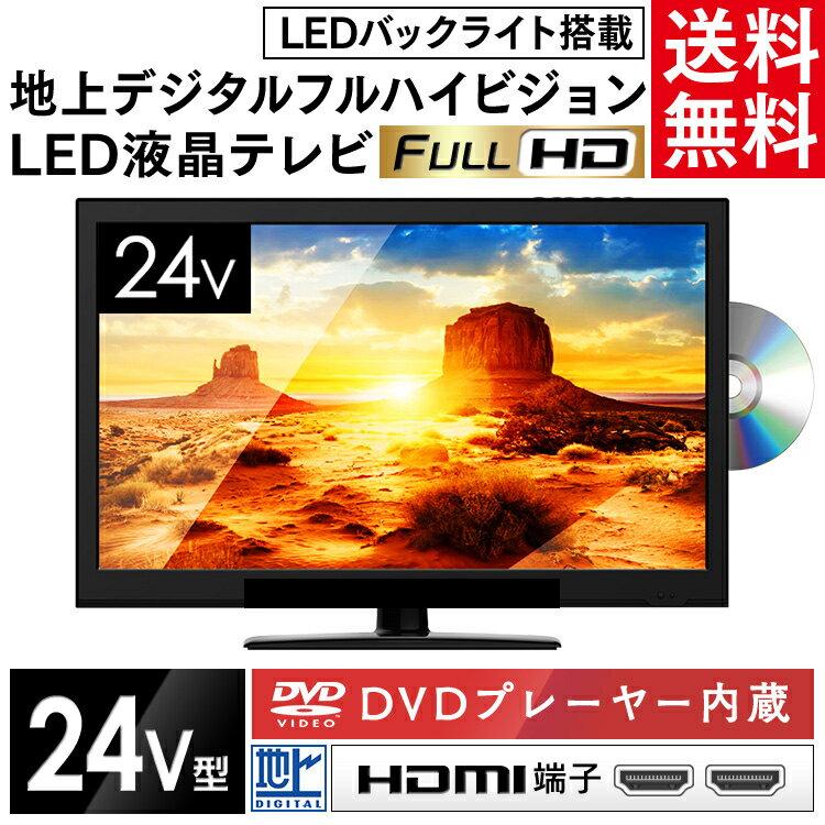 【あす楽対応】【送料無料】テレビ 24V型 DVD内蔵 地上デジタルフルハイビジョン液晶テレビ TV DVDプレーヤー 24V型 フルハイビジョン リビング 一人暮らし 小型 コンパクト 一人暮らし 新生活 パソコンモニター USB