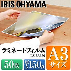 【50枚入】ラミネートフィルム(厚手タイプ) A3サイズ 150μm LZ-5A350 アイリスオーヤマ