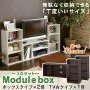 テレビ台 おしゃれ TVボード TV台 カラーボックス 収納ボックス 収納BOX モジュールボックス MDB-3 MDB-3S アイリスオ…