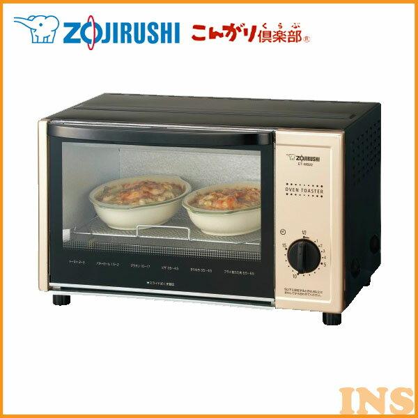 象印-ZOJIRUSHI- オーブントースターETWB22-NL 【焼き トースター 調理家電 トースト 焼き料理]【D】【送料無料】【●2】
