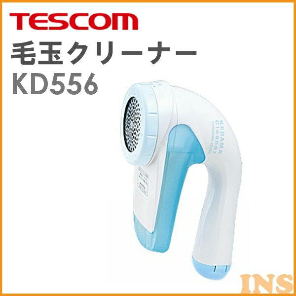 テスコム〔TESCOM〕 毛玉クリーナー KD556-A ブルー【D】【K】【送料無料】