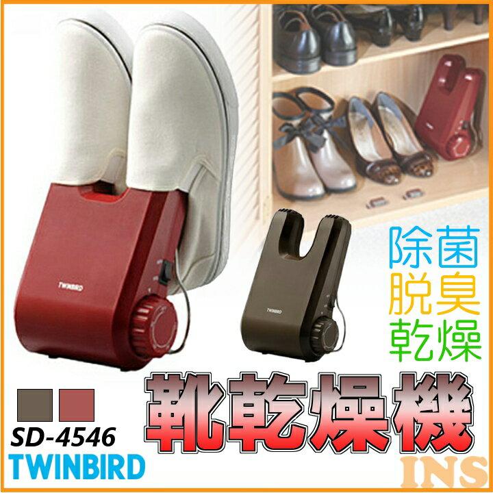 【靴乾燥機】くつ乾燥機【除菌 脱臭 乾燥 】ツインバード〔TWINBIRD〕 SD-4546R・SD-4546BR 革靴 上履 部活 雨季 乾燥 コンパクト レッド・ブラウン【TW】【D】【●2】