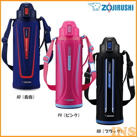 【ステンレスマグ ボトル】【小学生用】ステンレスクールボトル 保冷専用(1.55L)【水筒 タンブラー 子供 保冷】ZOJIRUSHI〔象印〕 SD-EC15・AD(青赤)・PV(ピンク)・BB(ブラック)【D】